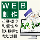 WEB制作