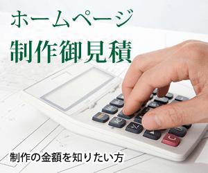 大阪のホームページ制作御見積