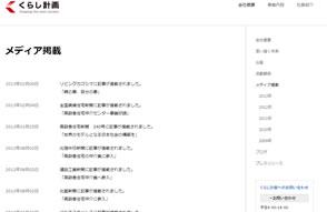 CMSを利用した自社スタッフによる更新可能なホームページ