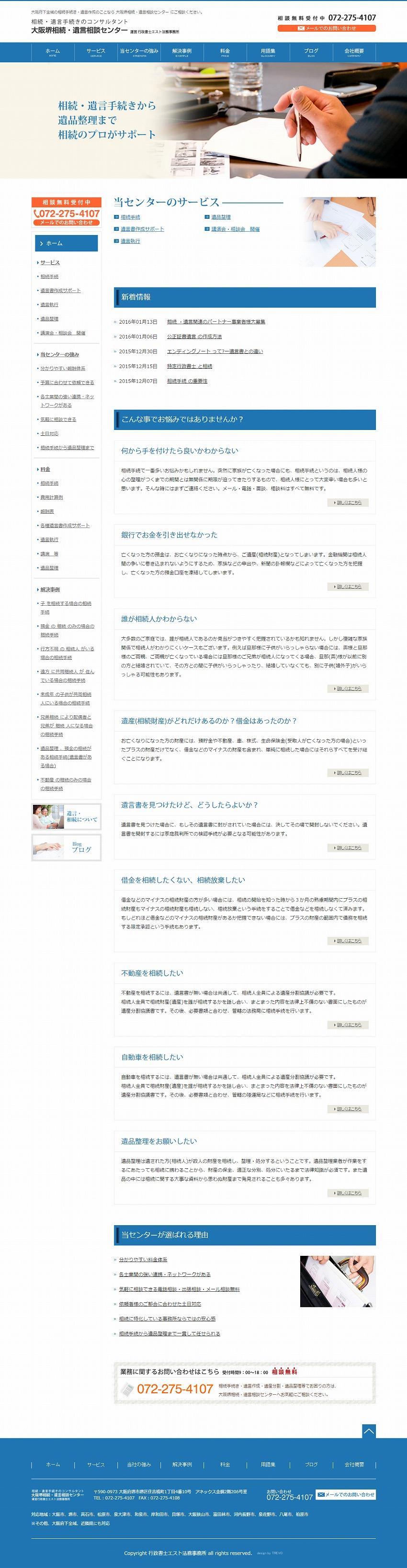 行政書士エスト様 大阪堺相続・遺言相談センター