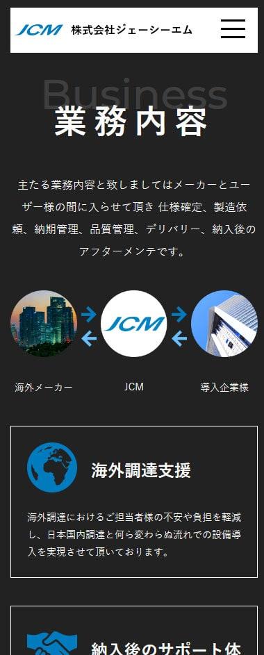 スマートフォンに対応したウェブサイト