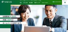 TREVOの月額制ホームページサービスのサイトをリニューアルしました。