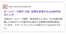ファビコンがPC版のGoogle検索結果でも表示報告が増えてきました。