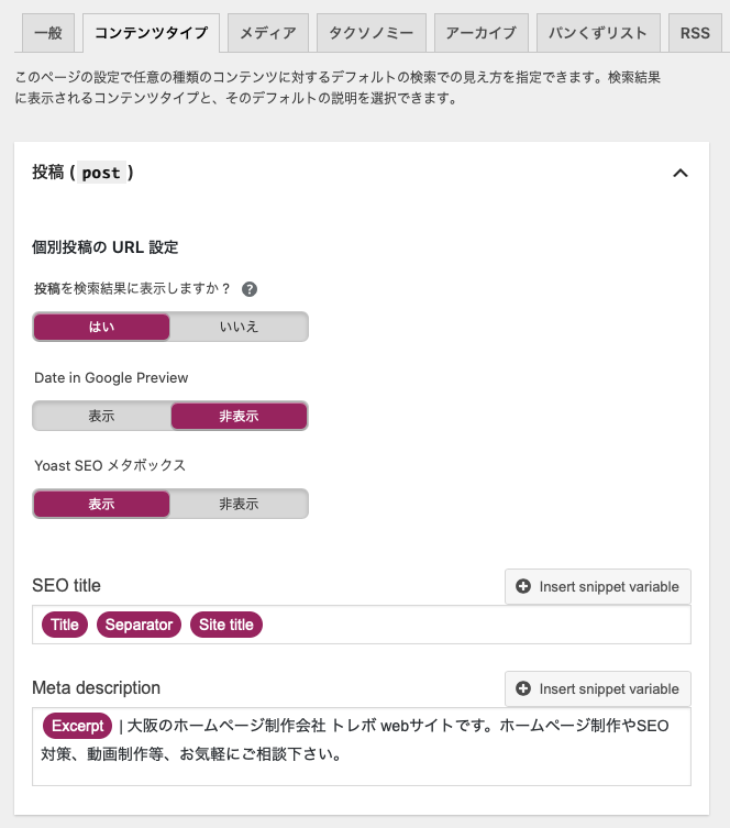 ホームページ制作 で重要なYast Seoの設定画面