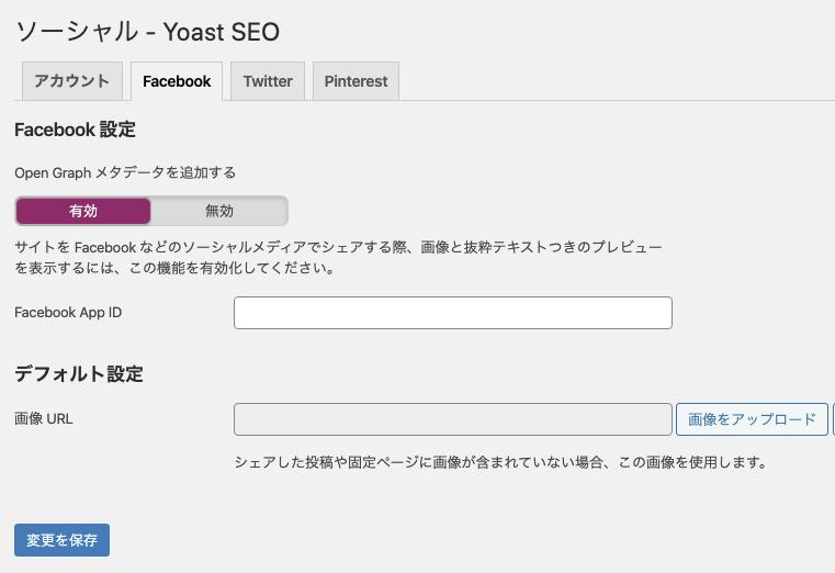 YoastSEOのソーシャル設定