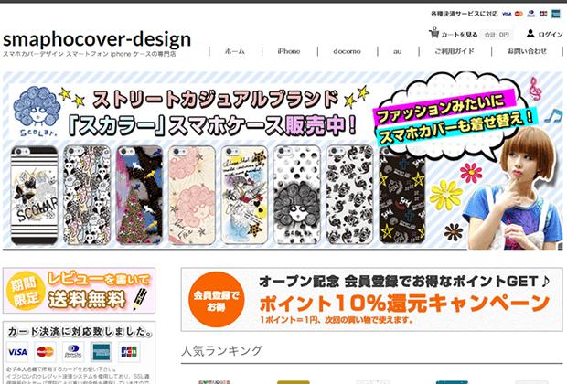 スマホカバー・デザイン.com様