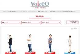 voiceo-1