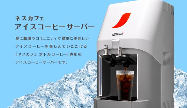 icecoffe