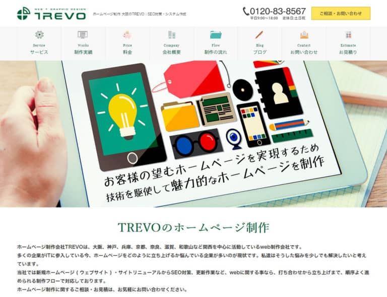 trevo-renew