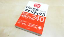googleanalytics240